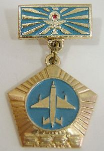 Russian Pin Badge - Beriev Design Bureau - Presentation Badge